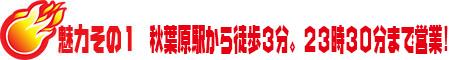 魅力その1 神田駅から徒歩1分。深夜24時まで営業!